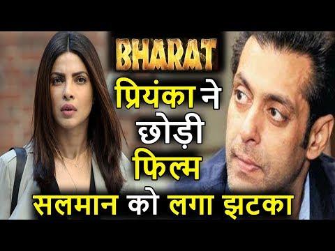 प्रियंका का फिल्म छोड़ने का कारण जानकर हैरान हो जाओगे। Priyanka chopra PBH News