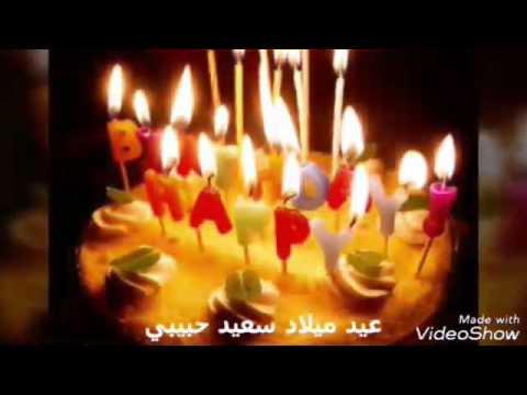 عيد ميلاد سعيد حبيبي محمد Youtube 7