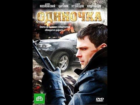 Одиночка (2010) (Данила Козловский) | Полный фильм