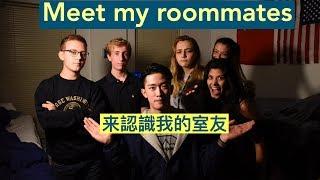 來見我的室友!美國 留學 大學 宿舍