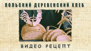 Польский деревенский хлеб Видео рецепт подового хлеба на ржаной закваске