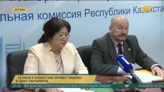 Выборы в Сенат Парламента пройдут в Казахстане 28 июня