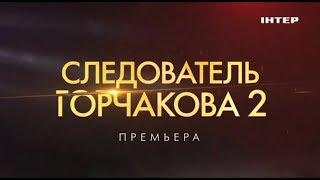 ПРЕМЬЕРА! Следователь Горчакова 2 — с 19 августа в 21:00 на «Интере»
