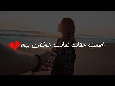 """اسوء عقاب تعاقب شخص بيه """" حالات واتس اب """" رومانسية و حزينه 2020"""