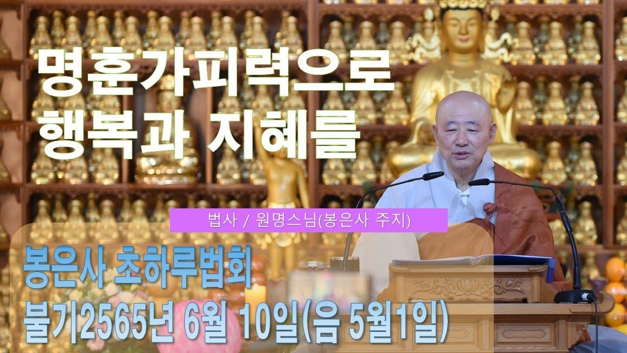 봉은사 초하루법회(음 5월) 원명스님(2021-6-10)