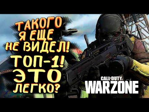 ТАКОГО Я ЕЩЕ НЕ ВИДЕЛ! - ТОП-1 ЭТО ЛЕГКО В Call Of Duty: Warzone