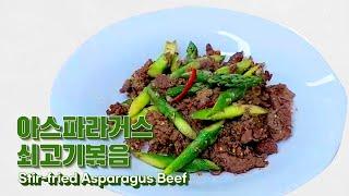 [가정간편식]세상 쉬운 볶음 레시피, 아스파라거스 쇠고…