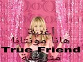 هانا مونتانا True Friend مترجمة mp3