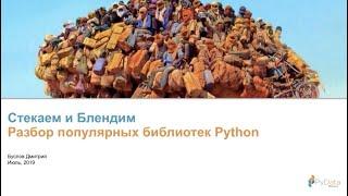 Стекаем и Блендим. Разбор популярных библиотек Python, Дмитрий Буслов / PyDaCon meetup
