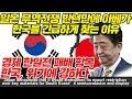 한일무역전쟁 2020년 최신근황과 일본네티즌들의 분노가 느껴지는 반응 - YouTube