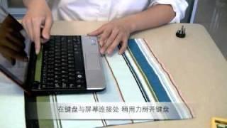 Dell Mini 10 Netbook Hard Drive Remove