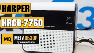 HARPER HRCB 7760 - Обзор радиобудильника