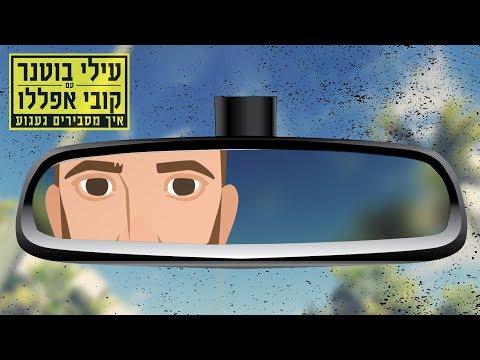 עילי בוטנר עם קובי אפללו - איך מסבירים געגוע