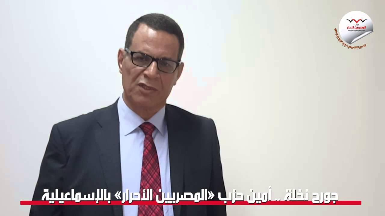 """جورج نخلة .. أمين حزب """"المصريين الأحرار"""" بالإسماعيلية"""