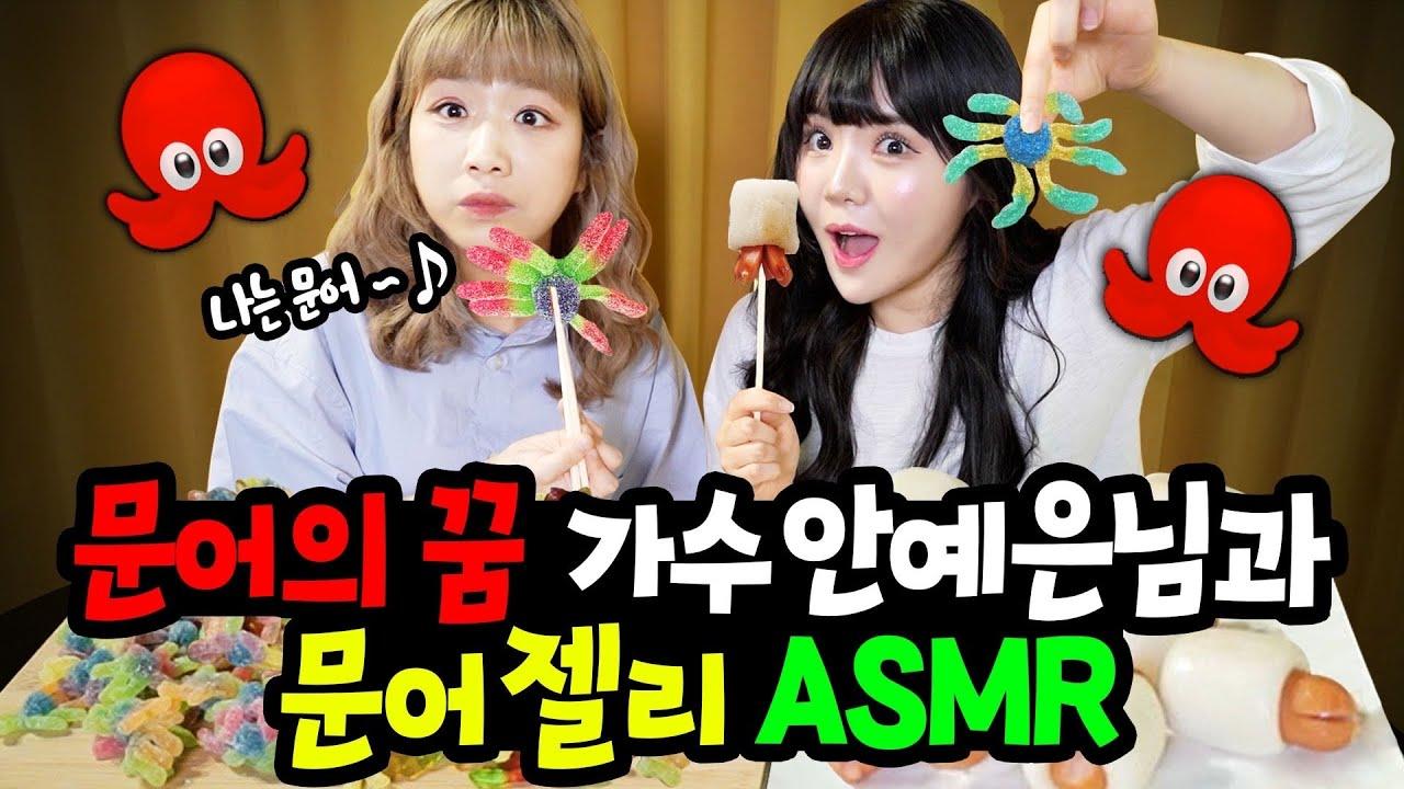 띠미의 이상한 ASMR 🐙문어의 꿈🐙 가수 안예은님과 쫀득쫀득 문어젤리 문어소떡 이팅사운드