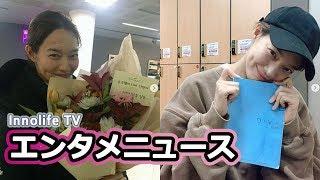 2018年11月9日エンタメニュース☆ BTS,福士蒼汰,チュ・サンウク,ソ・イン...