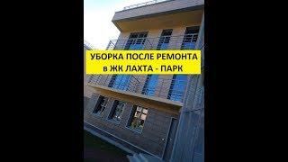 Обзор квартиры в Лахта-Парк //Генеральная уборка после ремонта от Алексаендр Сервсис Спб