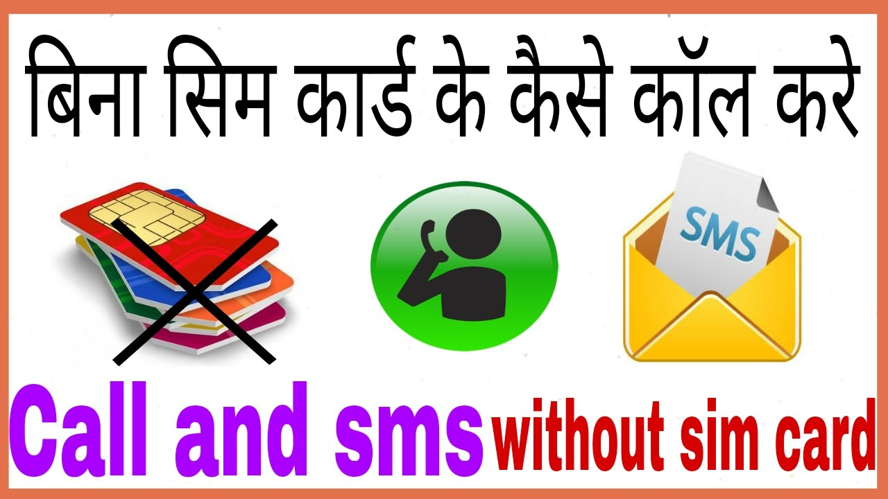 how to call without sim card or wifi