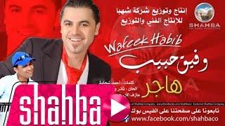 وفيق حبيب - هاجر (النسخة الأصلية) / Wafeek Habib - (Original) Hajar