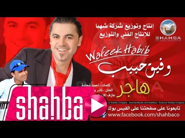 ???? ???? - ???? (?????? ???????) / Wafeek Habib - (Original) Hajar
