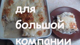 #Лазанья из домашнего теста с грибами и мясом | Экономные рецепты для большой семьи