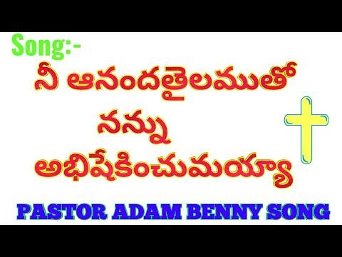 నీ ఆనందతైలముతోనన్ను అభిషేకించుమయ్యా పాటPASTOR ADAM BENNY 1ST ALBUM SONG