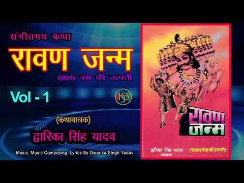 Ram Katha - Ravan Janam 1 - Rakshas Vansh Ki Utpatti - Dwarika Singh Yadav - Mp3 Jukebox