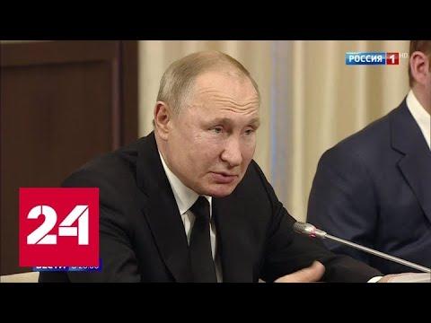 Путин: жизнь требует нового осмысления Конституции - Россия 24