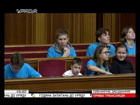 Пленарне засідання Верховної