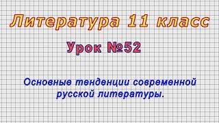 Литература 11 класс (Урок№52 - Основные тенденции современной русской литературы.)