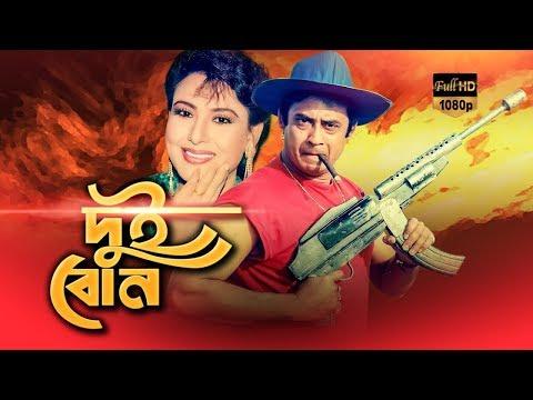 Dui bon   দুই বোন   Wasim   Sucharita   Bangla HD Movie   Mega Vision