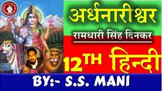 12th हिन्दी - 100 Marks | अर्धनारीश्वर  | रामधारी सिंह दिनकर  | By S.S. Mani Sir