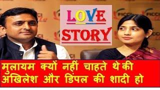 AKHILESH YADAV AND DIMPLE YADAV LOVE STORY || मुलायम क्यों नहीं चाहते थे अखिलेश और डिंपल की शादी हो