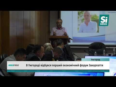 В Ужгороді відбувся перший економічний форум Закарпаття