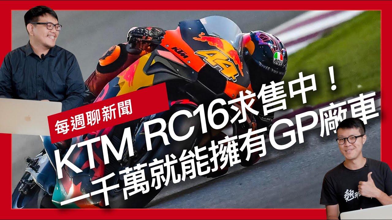 每週聊新聞。KTM RC16求售中!一千萬就能擁有! / 扭力加大、電控滿載!Triumph「Tiger 900 GT Pro」抵台發表 / CBR600RR-R八月登場?引擎、車架沿用,電控大提升!