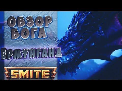 видео: smite - Обзор бога: Ёрмунганд | jormungandr | 6-й сезон | Скилы | Стратегия |
