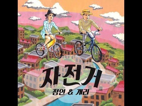 Jung In & Gary (정인 & 게리) - Bicycle [Lyrics-Eng/Rom/Han]