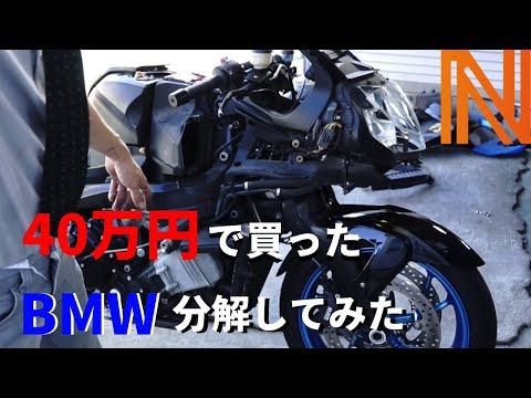 【K1200S】40万で買ったBMWの外装バラしてみた!