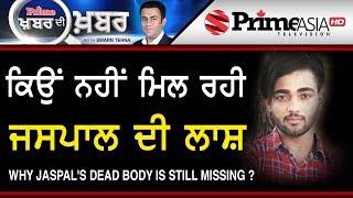 Khabar Di Khabar 750 || Why Jaspal's is Still Missing ?