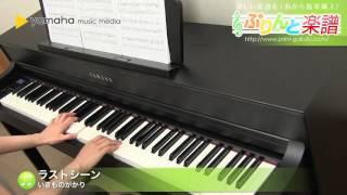 ラストシーン / いきものがかり : ピアノ(ソロ) / 中級