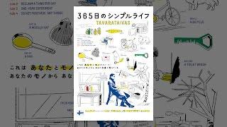 365日のシンプルライフ (字幕版) thumbnail