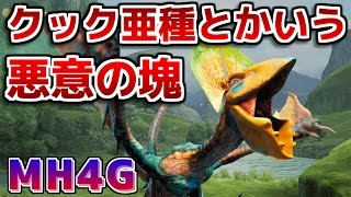 【MH4G】4Gのイャンクック亜種とかいう悪意の塊【モンハン4G】 thumbnail