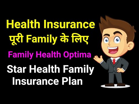 Family Health Insurance Plan | Star Health and allied Insurance co. | Family Health Optima | Hindi