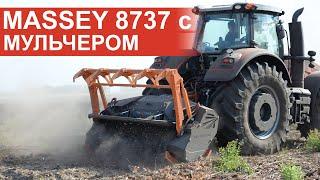 Расчистка залежных земель мульчером TMC CANCELA TFT-225 Трактор Massey Ferguson 8737
