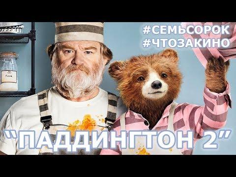 """""""Приключения Паддингтона 2"""" - Семь сорок - семь фактов о фильме от """"Что за кино?"""""""