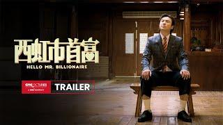 """Hello Mr Billionaire Official Trailer È¥¿è™¹å¸'首富 Å®˜æ–¹é¢""""å'Š Youtube"""