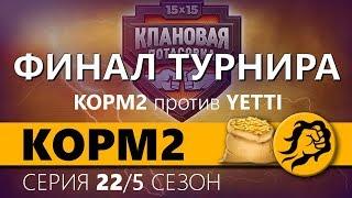 КОРМ2 vs. YETTI (рота gromzor