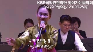 #신뱃놀이, #이능경, #영월문화예술회관, #KBS국악…