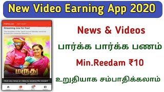 Wow! Very Very Easy Just Watch Videos Watch & Share Earn Paytm Money 2020 // Explained in Tamil