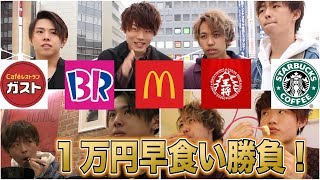 【ガチ早食い】飲食店5店舗でどちらのチームの方が先に1万円分食べきれるか!? thumbnail
